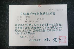2級技能検定合格証明書