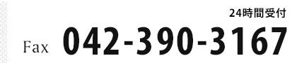 042-390-3167