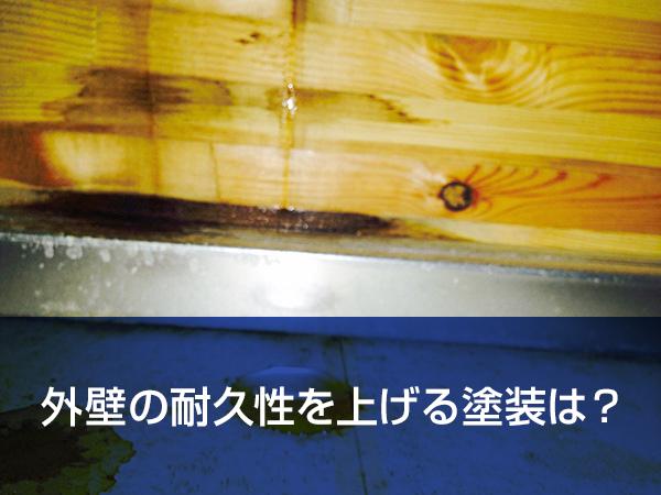 外壁の耐久性を上げる塗装は?