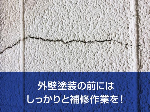 外壁塗装の前にはしっかりと補修作業を!