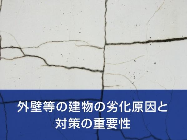 外壁等の建物の劣化原因と対策の重要性